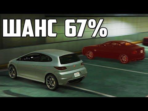GTA 5 Online РУССКАЯ РУЛЕТКА - ШАНС ПРОИГРАТЬ 67%! 2 МИНИРОВАННЫЕ МАШИНЫ, ВЫБЕРИ ОДНУ БЕЗ БОМБЫ!