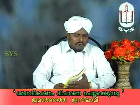 Jamat-E- Islami A Deep Study (MUST SEE) Abdu Rashid Saqafi 5-13