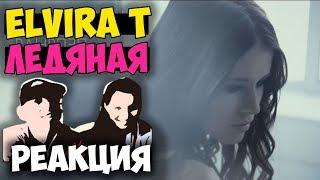 Elvira T - Ледяная КЛИП 2017   Русские и иностранцы слушают русскую музыку и смотрят русские клипы