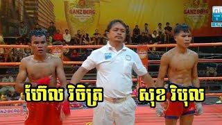 Sok Vibol Vs Hel Vichet, MyTV Boxing, 01/June/2018 | Khmer Boxing Highlights