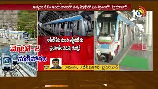 16 కిలోమీటర్ల మార్గంలో 17 స్టేషన్లు..| Hyderabad Metro Rail Phase -2 | Minister KTR | TS