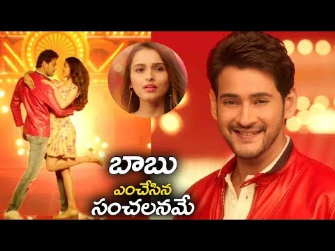 Super Star Mahesh Babu New Video SONG | Mahesh Babu daggaraga ra closeup Video song | Filmylooks