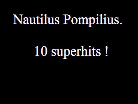 Nautilus Pompilius, Вячеслав Бутусов - To The Sky