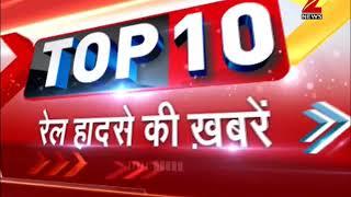 Top 10 : 23 dead, more than 100 injured as Utkal Express derails in Muzaffarnagar