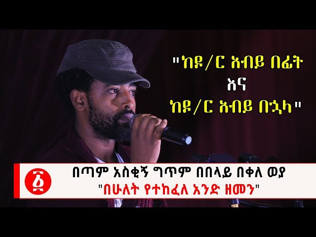 Ethiopia: Entertaining Poem By bely Bekele Weya