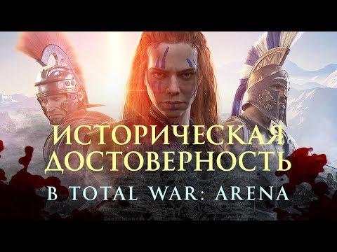 Историческая достоверность в Total War: Arena