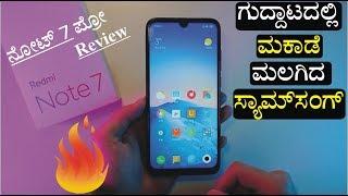 ಕೊನೆಗೂ ಬಂತು ರೆಡ್ಮಿ Note 7 Pro   ಯಾಕೆ ಕೊಳ್ಳಬೇಕು   Redmi Note 7 Pro Review   Kannada Video
