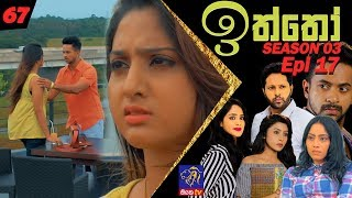 Iththo - ඉත්තෝ | 67 (Season 3 - Episode 17) | SepteMber TV Originals