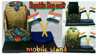 Republic Day craft / best out of waste / jio phone stand making / মোবাইল ফোনদানি বানানো শিখুন / Diy
