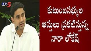 మరోసారి ఆస్తులు ప్రకటించిన నారా లోకేష్..! | Nara Lokesh Announced His Family Assets