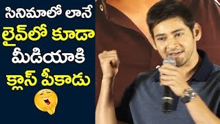 Super Star Mahesh Babu Dynamic Answers to Media | Bharat Ane Nenu Thank You Meet