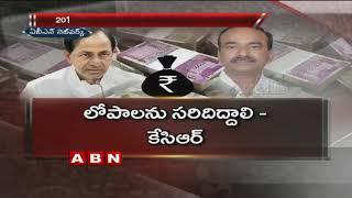 Focus on Telangana Budget | CM KCR