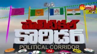 Sakshi Political Corridor | పొలిటికల్ కారిడర్ - 23rd June 2018 - Watch Exclusive