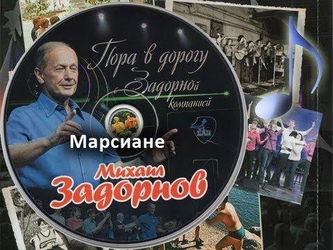 «Марсиане» (В. Качан, Л. Филатов) - «Пора в дорогу» (МАИ) [аудио]