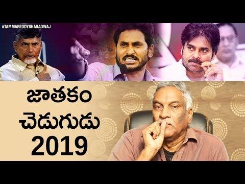 Tammareddy about Pawan Kalyan, Chandrababu Naidu & Jagan | TDP, YSRCP & Janasena | AP 2019 Elections