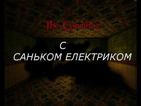 The Corridor с Саньком Электриком