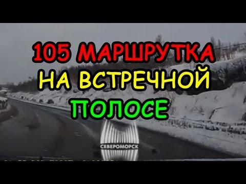 Маршрут 51 — Расписание автобуса 101, Североморск