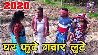 घर फुटे गवार लुटे/GHAR FUTE GAWAR LUTE/NEW MAITHILI COMEDY 2020
