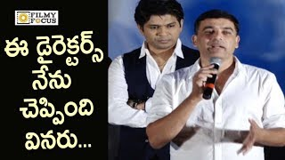 Dil Raju Super Speech @Lover Movie Trailer Launch