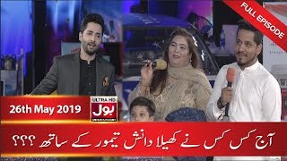Game Show Aisay Chalay Ga with Danish Taimoor | 26th May 2019 | BOL Entertainment