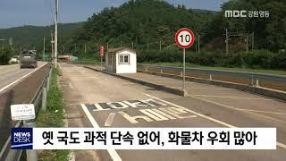 R)국도 과적 단속 피하려다 사고 잇따라