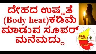 How to reduce body heat naturally in Kannada | Reduce Excessive heat in body | Kannada Sanjeevani