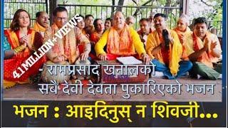 """download lagu New Nepali Bhajan 2017/2074 """" Aaidinus Na Shiva Ji gratis"""