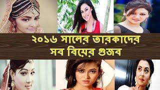 ২০১৬ সালের তারকাদের সব বিয়ের গুজব - Marriage Rumor Of Bangla Cinema 2016