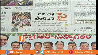 Top Headlines From Today News Papers | News Watch (09-07-2018) | iNews