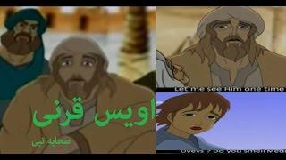 داستان زیبای اویس قرنی صحابه نبی