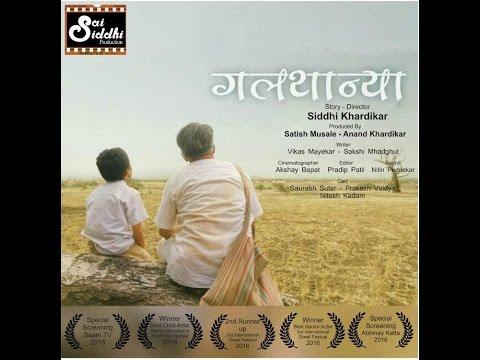 Galthanya (Award Winning Marathi Short Film 2017)