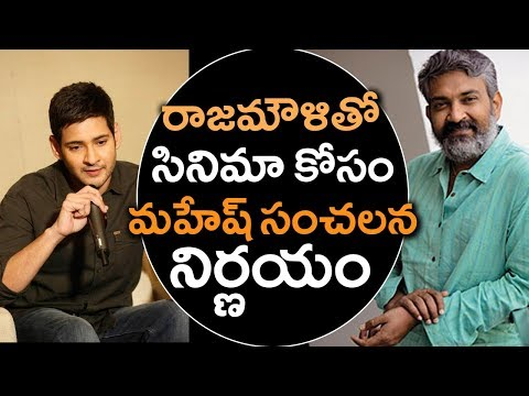 Mahesh Babu Movie With SS Rajamouli | SS Rajamouli And Mahesh Babu Movie News | Tollywood Nagar