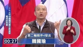 【金雞8狂】韓國瑜:馬英九鬼混8年。外省二代顧綠雄,段宜康和梁文傑沐猴而冠