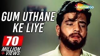 Mere Huzoor - Gum Uthane Ke Liye Main To Jiye Jaunga - Mohd.Rafi