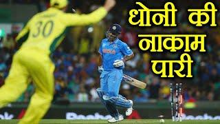 India Vs Australia 4th ODI: MS Dhoni flop, OUT on 13 | वनइंडिया हिंदी