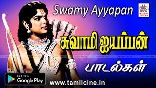 எத்தனை முறை கேட்டாலும் திகட்டாத ஐயப்பன் பாடல்கள் | Swamy Ayyapan All Songs | ayyappan songs in tamil