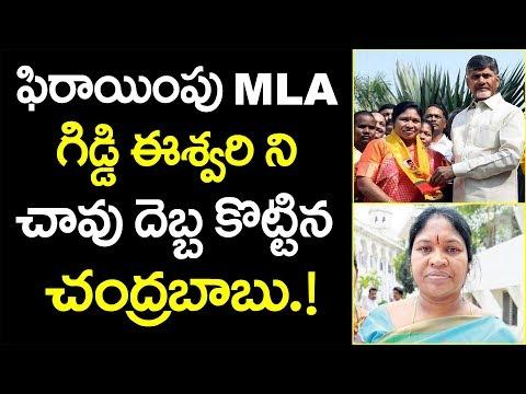 ఫిరాయింపు mla గిడ్డి ఈశ్వరుని చావుదెబ్బ కొట్టిన చంద్రబాబు | MLA Giddi Eswari | CM Chandrababu