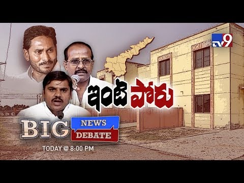 Big News Big Debate || TDP Vs BJP, YCP : Politics over homes for poor || Rajinikanth TV9