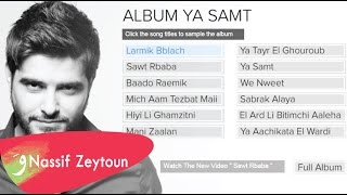 Nassif Zeytoun's Album Ya Samt (Interactive video) / ناصيف زيتون - يا صمت