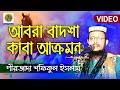 Pirjada Shafiqul Islam   Abra Badsha Kaba Akromon | আবরা বাদশা কাবা আক্রমন | Full Video Waz