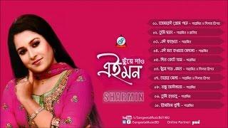Sharmin, Sihab Ripon - Ei Mon Chuye Dao - Full Audio Album | Sangeeta