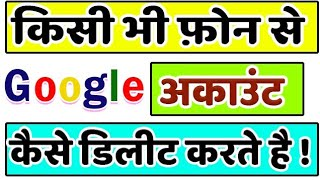 How to Remove or Delete a Google Account from any phone_ #technologyidea