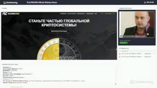 PlatinCoin супер промоушен + брифинг с руководством компании