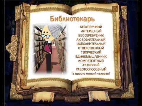 День библиотек поздравления прикольные