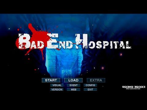[レベル1]BAD END HOSPITAL (한글 자막)