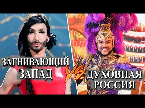 Загнивающий Запад vs Духовная Россия