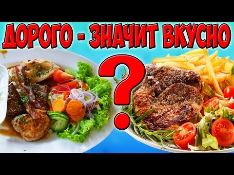 Как Кормят в Ресторанах СОЧИ? Пробую Еду на Берегу Черного Моря