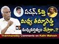 Thammareddy Comments on Kathi Mahesh | Pawak Kalyan Vs Kathi Mahesh | 10TV