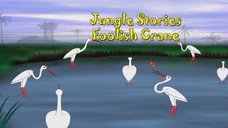 Foolish Crane Story | Bengali Jungle Stories for Kids | Bengali Stories for Children HD