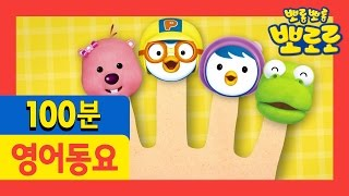 Finger Family and more | Nursery Rhymes | 100min | Pororo | Compliation